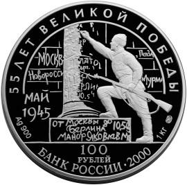 100 рублей. 55-я годовщина Победы в Великой Отечественной войне 1941-1945 гг (Потсдам)
