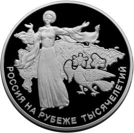 100 рублей Становление государственности