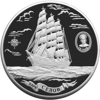 100 рублей. Барк «Седов»