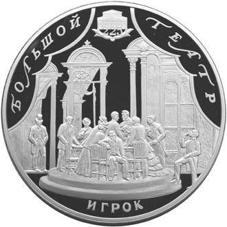 100 рублей 225-летие Большого театра серебро