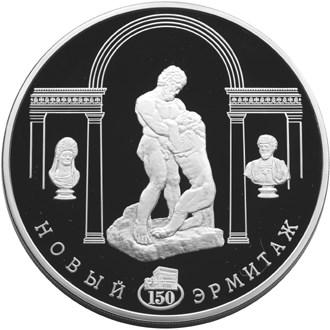 100 рублей 150-летие Нового Эрмитажа СПМД серебро