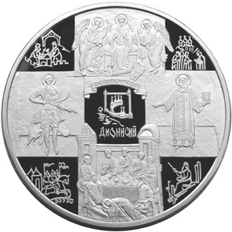 100 рублей Дионисий