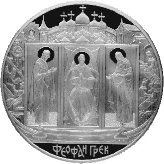 100 рублей Феофан  Грек