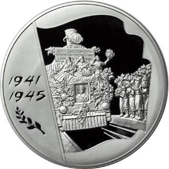 100 рублей 60-я годовщина Победы в Великой Отечественной войне 1941-1945 гг