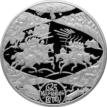 100 рублей 625-летие Куликовской битвы