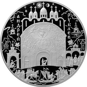 100 рублей Андрей Рублев