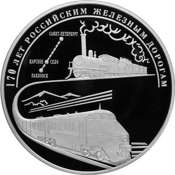 100 рублей 170 лет российским железным дорогам
