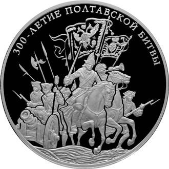 100 рублей. 300-летие Полтавской битвы (8 июля 1709 г.)