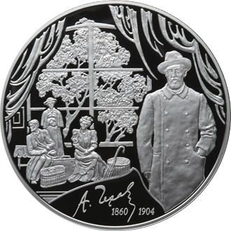 100 рублей 150-летие со дня рождения А.П. Чехова