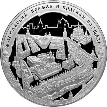 200 рублей Московский Кремль и Красная площадь