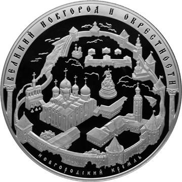 200 рублей Исторические памятники Великого Новгорода и окрестностей