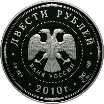 200 рублей. Ярославль (к 1000-летию со дня основания города)