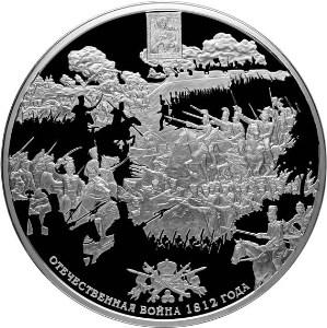 500 рублей 200-летие победы России в Отечественной войне 1812 года
