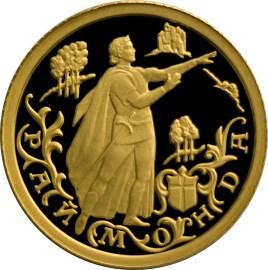 10 рублей Раймонда