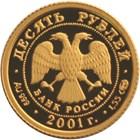 10 рублей. 225-летие Большого театра
