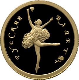 25 рублей Русский балет ММД Proof золото 1993 г