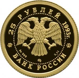25 рублей. Бурый медведь