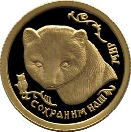 25 рублей Соболь ММД золото 1994 г