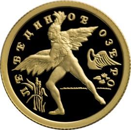 25 рублей Лебединое озеро золото