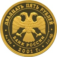 25 рублей. 225-летие Большого театра