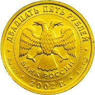25 рублей. Стрелец