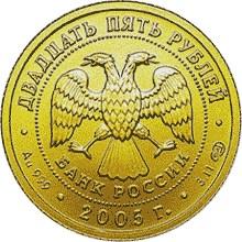25 рублей. Овен
