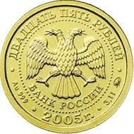 25 рублей. Телец