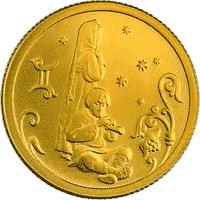 25 рублей Близнецы СПМД 2005 г