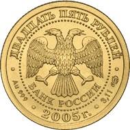 25 рублей. Водолей