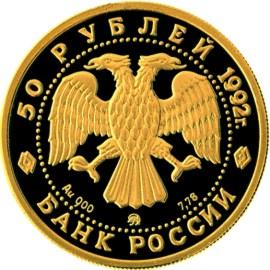 50 рублей. Пашков дом