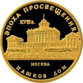 50 рублей Пашков дом