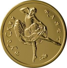 50 рублей Русский балет ММД UNC золото 1993 г