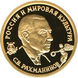 50 рублей С.В.Рахманинов