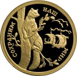 50 рублей. Соболь