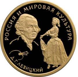 50 рублей Д.Г. Левицкий