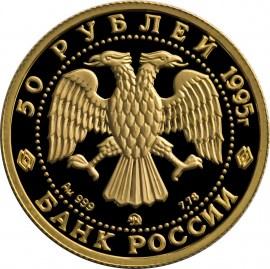 50 рублей. Спящая красавица