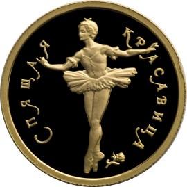 50 рублей Спящая красавица ММД золото