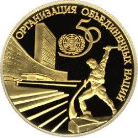 50 рублей. 50-летие Организации Объединенных Наций