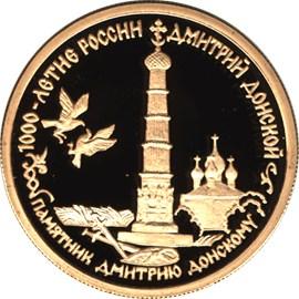 50 рублей. Дмитрий Донской