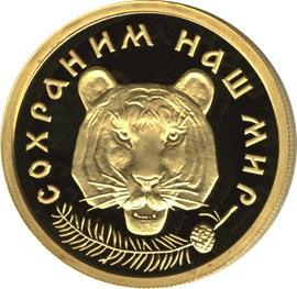 50 рублей. Амурский тигр