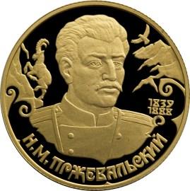 50 рублей Н.М.Пржевальский