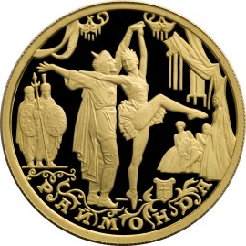 50 рублей Раймонда