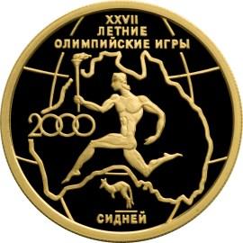 50 рублей XXYII летние Олимпийские игры. Сидней