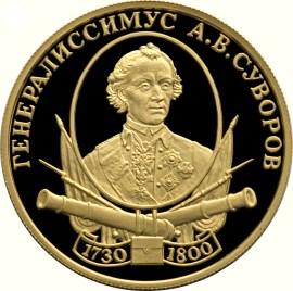 50 рублей. А.В. Суворов