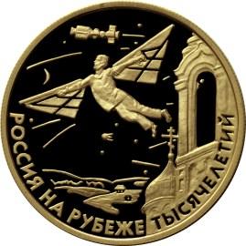 50 рублей Научно-технический прогресс и сотрудничество