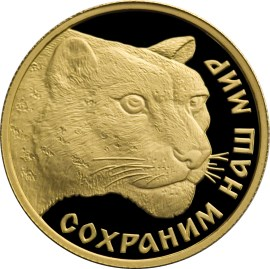 50 рублей Снежный барс