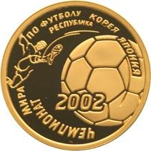 50 рублей Чемпионат мира по футболу 2002 г.