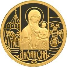 50 рублей. Дионисий