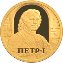 50 рублей Петр I