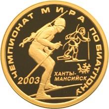 50 рублей Чемпионат мира по биатлону 2003 г., Ханты-Мансийск